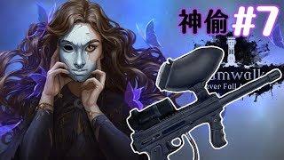 【恐怖解謎】EP7:女主角根本開掛的神偷!!《夢行者:無法入眠Dreamwalker: Never Fall Asleep 》