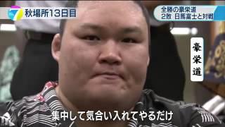 大相撲秋場所は13日目、全勝の大関・豪栄道は、結びの一番で2敗の横...