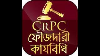 SECTION 24 CRPC IN BENGALI.ফৌজদারী কার্যবিধি ২৪ ধারা
