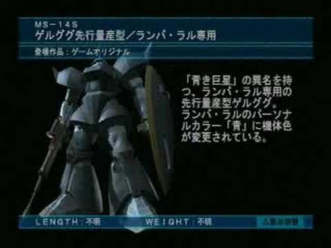 PS2「機動戦士ガンダム ギレンの...