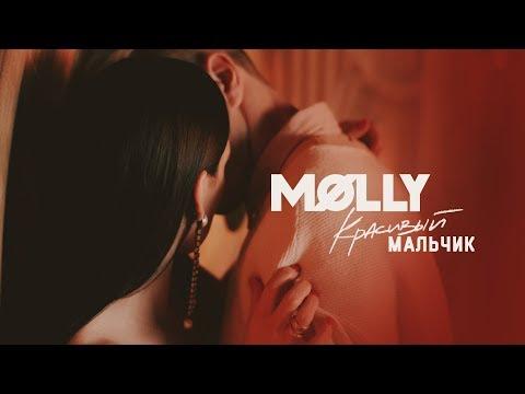 MOLLY — Красивый мальчик