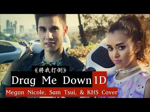 ▼Drag Me Down 《將我擊倒》-Megan Nicole, Sam Tsui, & KHS Cover 中文字幕▼