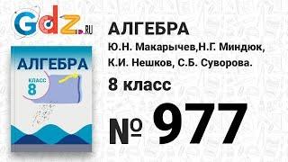 № 977- Алгебра 8 класс Макарычев