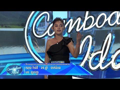Cambodian Idol Season 3 | Judge Audition Week 1 | Chhuy Vandy | Kjorl Thngo