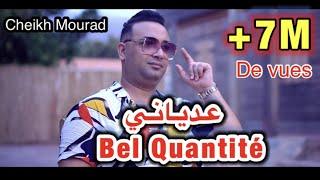 Cheikh Mourad 2020 3adyani Bel Quantité ( بصح 0 La Qualité) Avec Amine La Colombe
