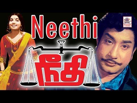 Neethi Tamil Full Movie   Sivaji Ganesan   Jayalalitha   நீதி