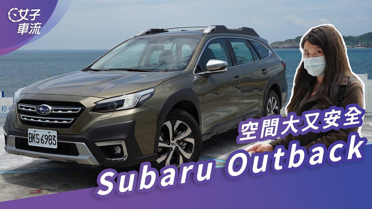 Subaru Outback 2.5i-T EyeSight 空間大又安全 載家人好放心|試駕去哪兒