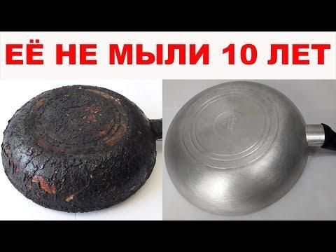 Как оттереть сковороду от гари