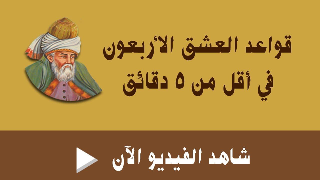 قواعد العشق الأربعون في 5 دقائق بين جلال الدين الرومي و شمس التبريزي