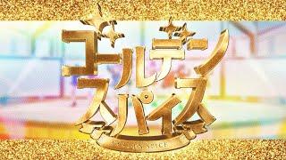 【Official MV】ゴールデンスパイス Full ver.【GEMS COMPANY】