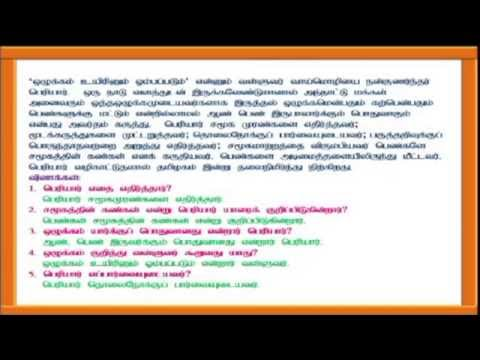 10th tamil 5 marks question answers