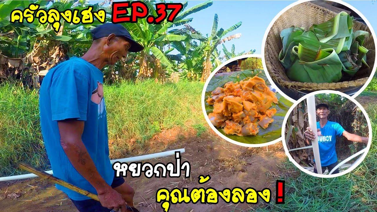 ครัวลุงเฮง EP 37 หมกหยวกป่า อร่อยจนต้องเอากลับไปฝากป้า !
