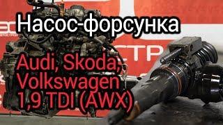 Проблемы мотора VW 1.9 TDI (AWX) с насос-форсункой. Разбираем агрегат и обсуждаем его проблемы.
