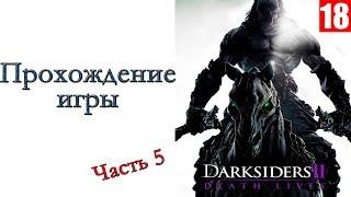 Darksiders      Прохождение игры 5  Три DLC