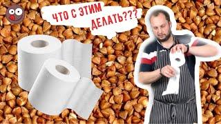 Что делать с гречкой и туалетной бумагой:  Гречотто или как приготовить гречку по-итальянски