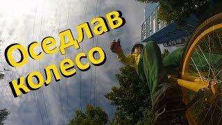 Оседлав колесо