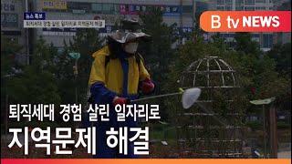 [부산]퇴직세대 경험 살린 일자리로 지역문제 해결