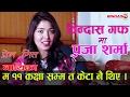 ११ कक्षासम्म म केटा नै थिए:नायिका पुजा शर्मा(प्रेमगित)|Bindas Guff With Pooja Sharma