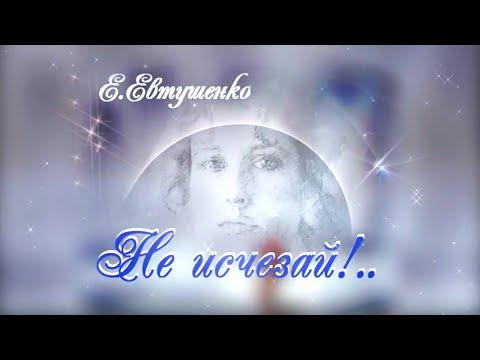 Стихи о любви Евгения Евтушенко