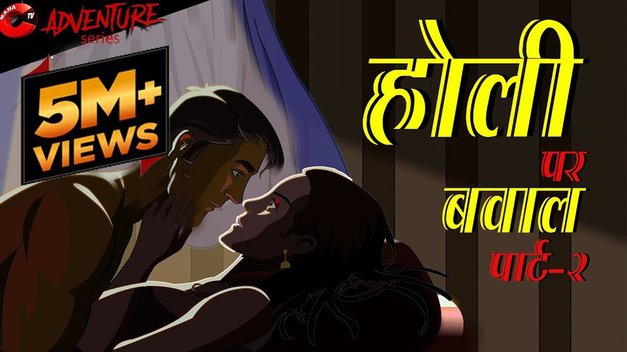 Download Holi Par Bawal Part 2 | MCT | MahaCartoonTV Adventure | Hindi Stories | Hindi Cartoon