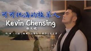 印尼帅哥唱到你心碎 可可托海的牧羊人 Ke Ke Tuo Hai De Mu Yang Ren by Kevin Chensing 林义铠