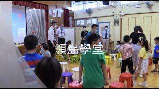 Publication Date: 2020-08-03 | Video Title: 領島學堂2020