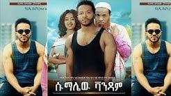 Sumalew Vandam (ሱማሌው ቫንዳም) - New Ethiopian movie 2018