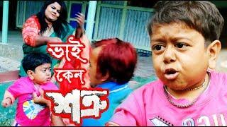 Comedy : Vai Keno Shotru কৌতুক : ভাই কেন শত্রু Chotu Dipu |ছোট দিপু...
