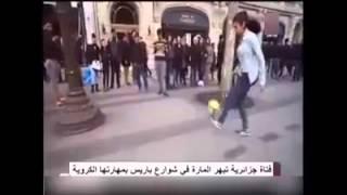 شاهد فتاه جزائريه تبهر الماره بما تفعله فى شوارع باريس .... شاهد ماذا تفعل