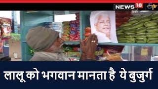 Bihar News: लालू को भगवान मानता है 60 साल के ये बुजुर्ग