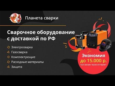 Планета сварки сварочное оборудование с доставкой по России