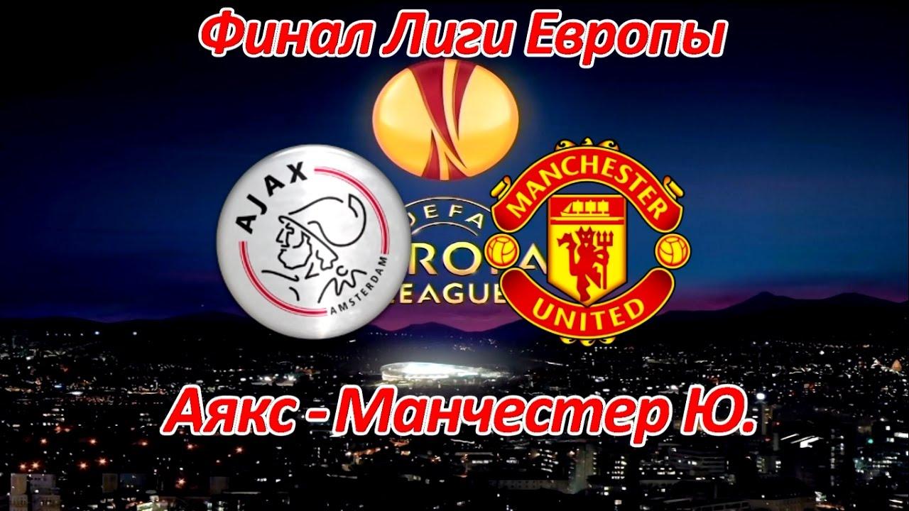 Аякс — Манчестер Юнайтед: прогноз на матч 24.05.2017
