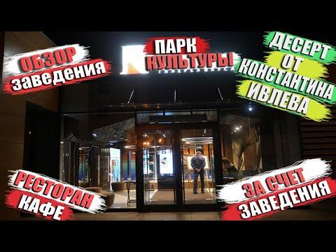 Ресторан Парк Культуры•За счет заведения•По рецепту Ивлева•Нижний Новгород•Дегустация
