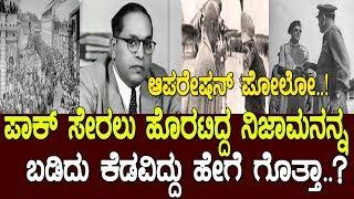 ಪಾಕ್ ಸೇರೋದಕ್ಕೆ ಹೊರಟಿದ್ದ ನಿಜಾಮನನ್ನ ಬಡಿದು ಕೆಡವಿದ್ದು ಹೇಗೆ ಗೊತ್ತಾ..? History of Hyderabad P-2..!