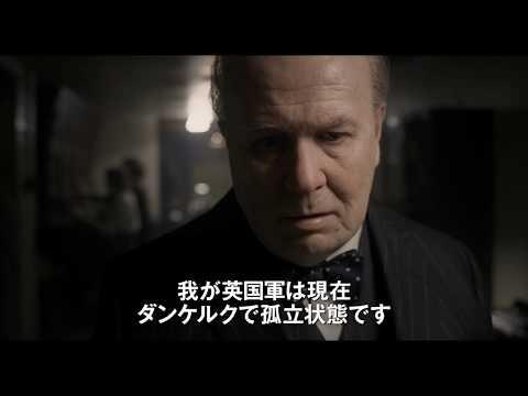 ゲイリー・オールドマン驚異の役づくり!映画『ウィンストン・チャーチル/ヒトラーから世界を救った男』予告編