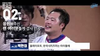 "[LionsTV] 2018시즌을 마치며 (""팬 여러분 감사합니다"")"