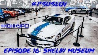 КОНКУРС! Музей и завод Shelby в Las Vegas, США! Экскурсия, обзор, редкие Shelby Cobra, Gt500 [4K]