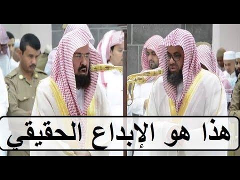 34 القرآن الكريم السديس