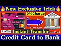 Transfer Money Credit Card to Bank Account Free 💥Exclusive Trick 100% 🔥Working || क्रेडिट कार्ड!💥