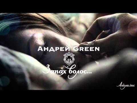 Андрей Green - Запах Волос