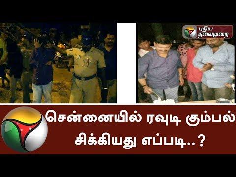 சென்னையில் ரவுடி கும்பல் சிக்கியது எப்படி..? | Details | #Chennai #Poonamallee #Rowdism