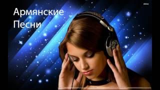 Армянские Песни '' Только Лучшие Песни ''