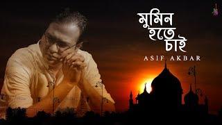 Mumin Hote Chai Asif Akbar Mp3 Song Download