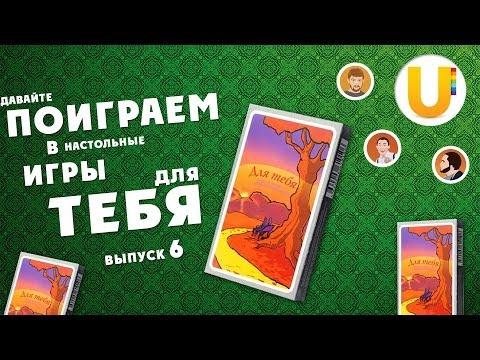 ПОИГРАЕМ на UTV в ДЛЯ ТЕБЯ (Выпуск 6)