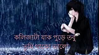 Thakte Hobe tomay Chara kotha chilona WhatsApp status G.D all Tricka