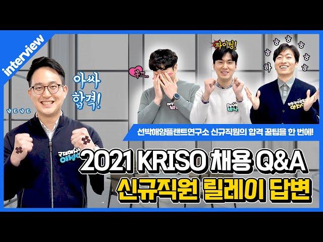 """""""면접에서 이렇게 말했다고😲?"""" 선박해양플랜트연구소 신규직원들의 2021 채용 Q&A 릴레이 답변 (feat. 세로캠이라구~)"""