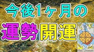 あなたの今後一ヶ月の運勢と開運方法【タロット占い】