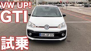 【最小のGTI誕生!】VW UP! GTI試乗 @ NICE