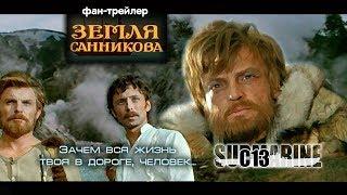 Земля Cанникова. Советское кино. Трейлер
