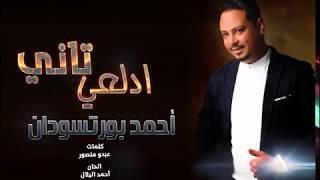 احمد بورسودان - تاني ادلعي